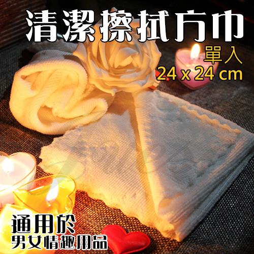 購買即贈送-清潔擦拭方巾 - 通用於男女情趣用品