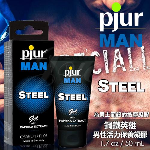 德國pjur-MAN Steel Gel 活力保養凝膠50ML