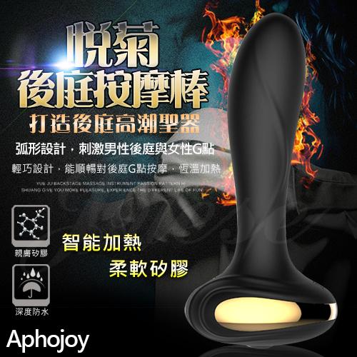 Aphojoy-悅菊 10段變頻震動 加溫充電矽膠後庭按摩棒-黑