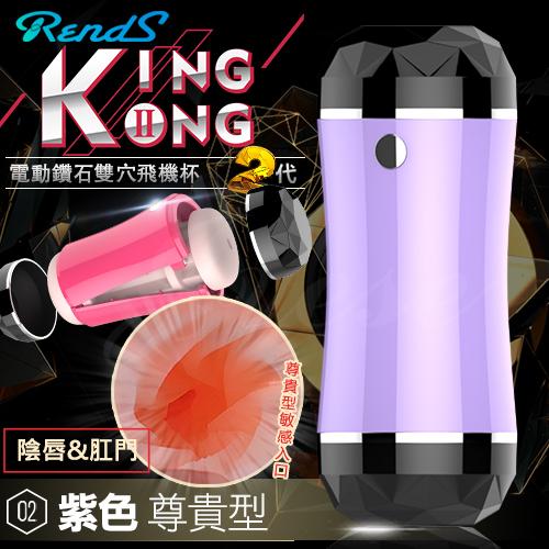 日本RENDS-鑽石雙穴2代 飛機震動自慰杯(肛門+陰唇)-薰衣紫鑽