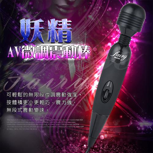 升級版‧AV女優強力微調型按摩棒-黑色妖精