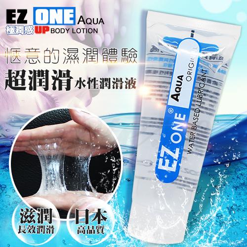 日本EZ ONE-極潤感 超潤滑水性潤滑液100ML-內有SGS測試報告書