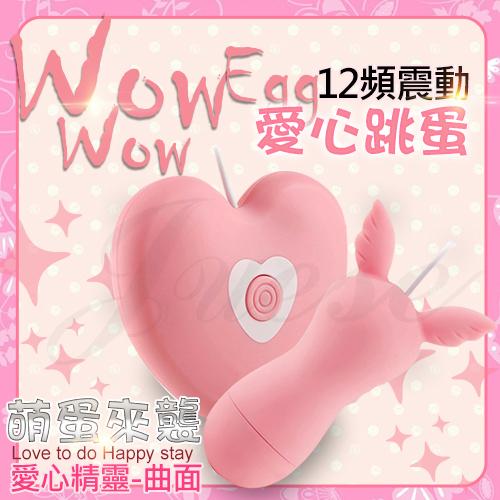 WOW Egg 萌蛋來襲-12段變頻愛心跳蛋-曲面