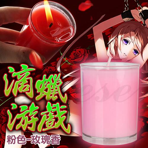 SM滴蠟遊戲 情趣低溫蠟燭-玫瑰粉