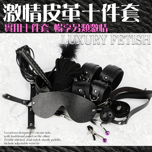 激情SM皮革套裝十件組-黑色