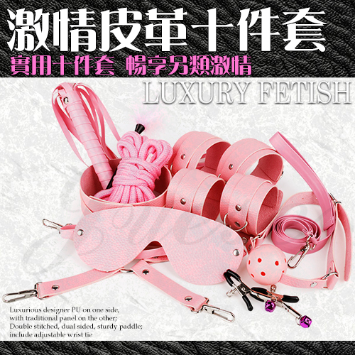 激情SM皮革套裝十件組-粉色