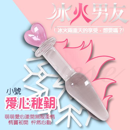 冰火男友 冰晶玻璃按摩棒-愛心秘鈅(小)