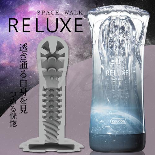 RELUXE SPACE WALK 漫步太空感晶透自慰杯-銀