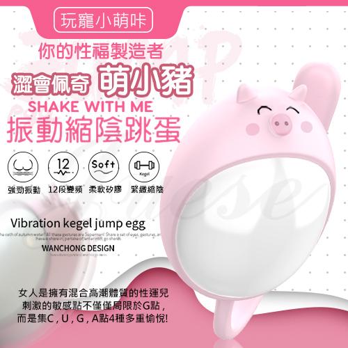 萌寵 PinkPIG 12段變頻震動矽膠縮陰跳蛋-萌小豬