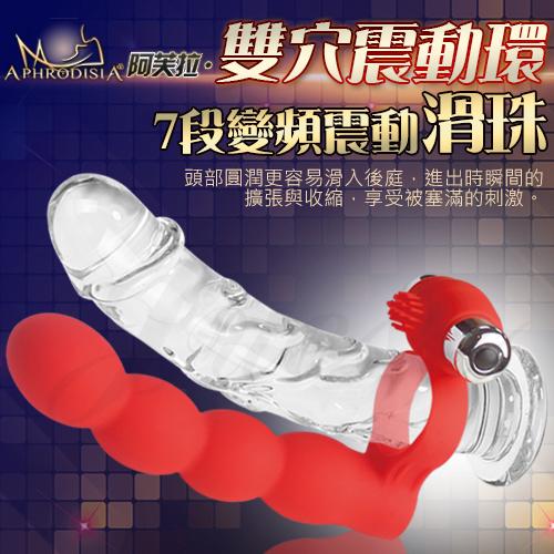 APHRODISIA-7段變頻雙穴震動穿戴按摩棒-滑珠(紅)