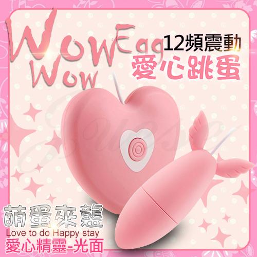 購物滿3500元贈送WOW Egg 萌蛋來襲-12段變頻愛心跳蛋