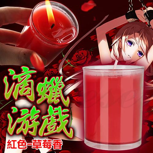 滿2500元贈SM滴蠟遊戲 情趣低溫蠟燭-草莓紅