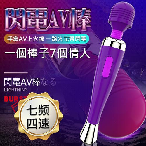 閃電 7頻4速變頻震動AV女優按摩棒-紫
