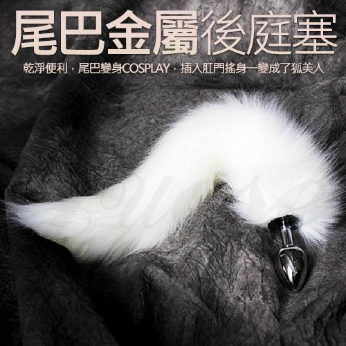 風媚狐狸Cosplay 金屬後庭鋼塞-白尾巴毛