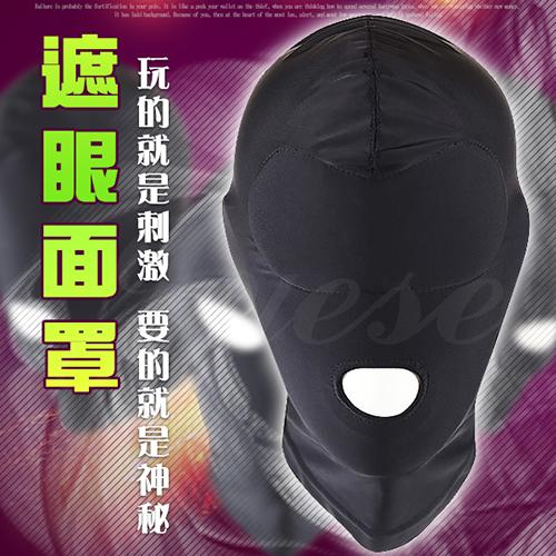情境SM 遮眼透氣彈性面罩頭套