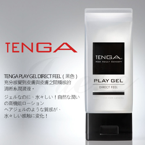 日本TENGA-PLAY GEL-DIRECT FEEL 鮮明觸感型潤滑液(黑)160ml