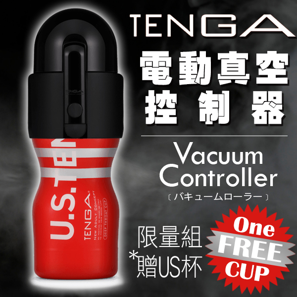 TENGA電動真空限量組-TVC-001S