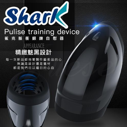 鯊克Shark 脈衝鍛鍊雙馬達震動自慰器