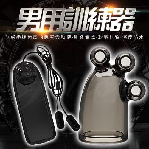 Vibrating II 迷震冠套 變速震動鍛鍊龜頭訓練器(A)