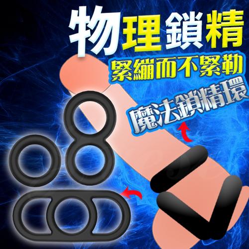 魔法彈力矽膠鎖精環-3種緊箍環