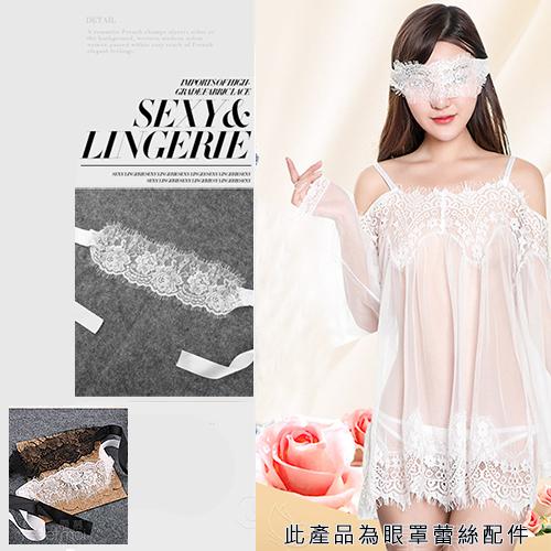 性感蕾絲眼罩配件-白
