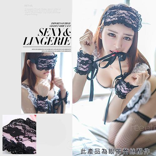 女傭蕾絲眼罩手環套裝(三件組)