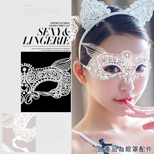 九尾白狐.誘惑女王面具性感蕾絲眼罩-白
