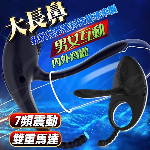 大長鼻 7段變頻內外齊震矽膠震動環