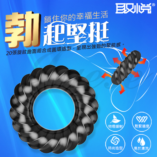 滿1500元贈久戰 螺紋曲面矽膠鎖精圓環