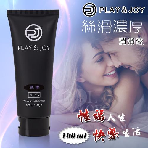 台灣製造 Play&Joy狂潮‧絲滑基本型潤滑液 100g