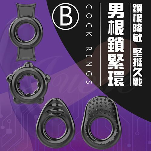 COCK RINGS男根鎖緊環-B