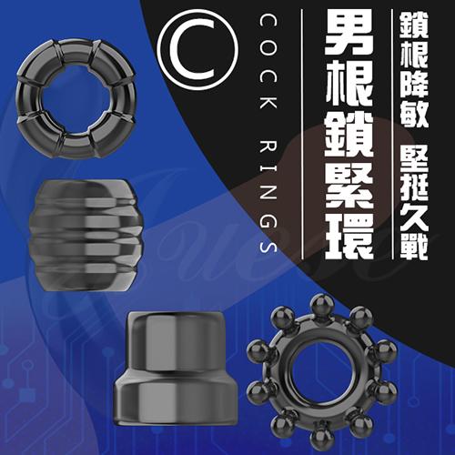 COCK RINGS男根鎖緊環-C