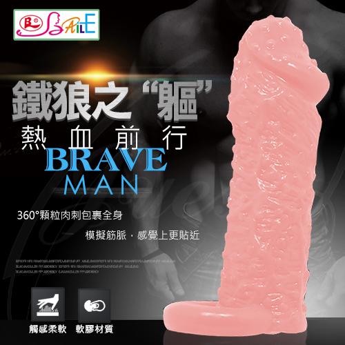 購物滿1500元贈送BAILE-BRAVE MAN 陰莖套蛋老二加長套-膚色D