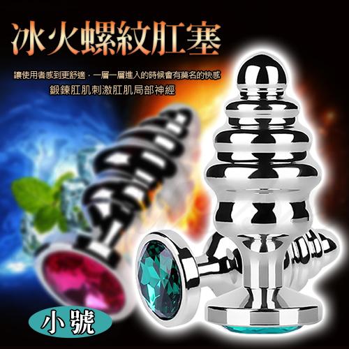 購物滿3500元贈送冰火鑽石螺紋後庭金屬肛塞-綠鑽小號