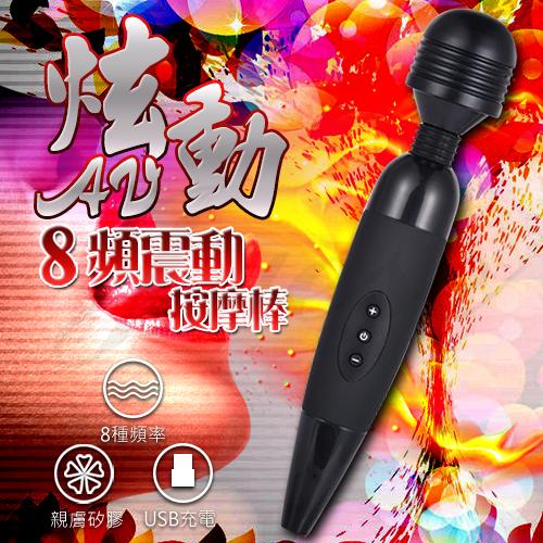 購物滿5500元贈送炫動 8段變頻震動USB充電強震AV按摩棒-黑