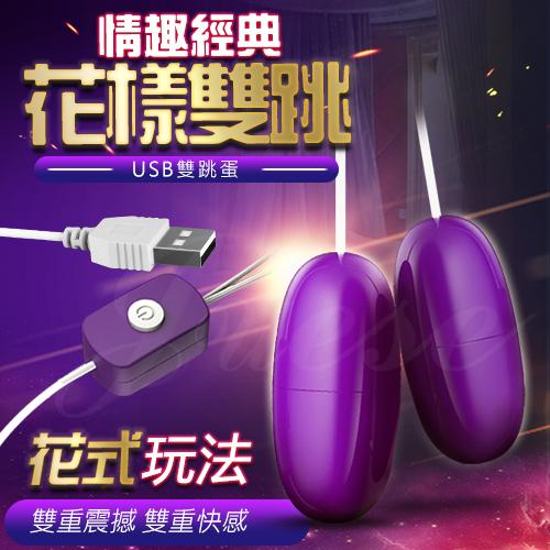 購物滿1500元贈送 花樣 雙重震顫USB供電雙跳蛋