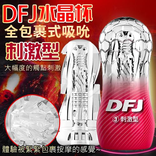 DFJ水晶杯 全包裹式吸吮立體通道自慰杯-刺激型