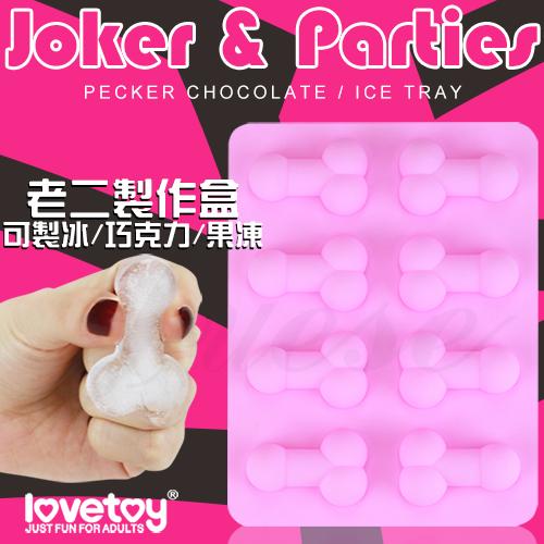 JOKER&PARTIER 好玩老二製作盒-可製冰/果凍