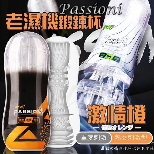老濕機Passion 可調節通道吮吸快感鍛鍊自慰杯-激情橙-熟女刺激型