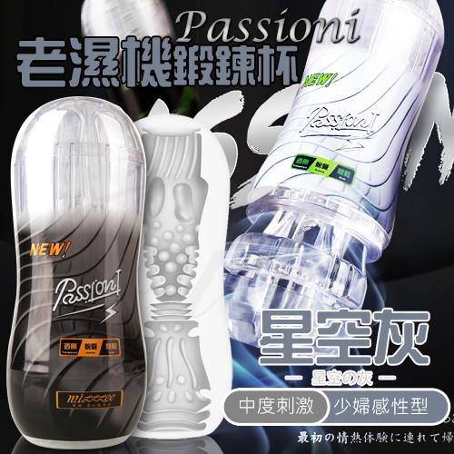 老濕機Passion 可調節通道吮吸快感鍛鍊自慰杯-星空灰-少婦感性型
