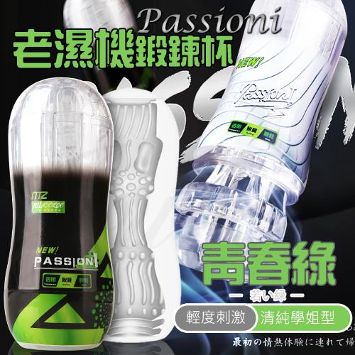 老濕機Passion 可調節通道吮吸快感鍛鍊自慰杯-青春綠-清純學姐型