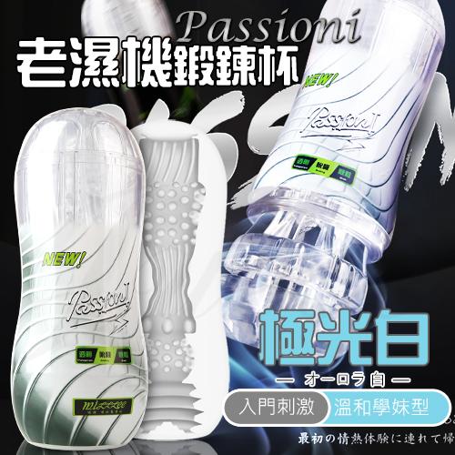 老濕機Passion 可調節通道吮吸快感鍛鍊自慰杯-極光白-溫和學妹型