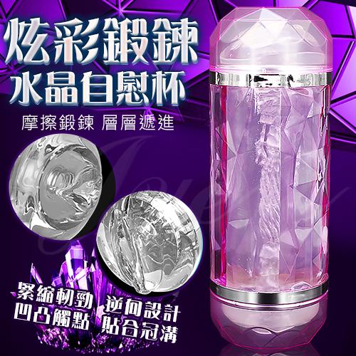 炫彩鍛鍊 凹凸觸點水晶透明雙頭自慰杯-紫色(陰唇+口交)