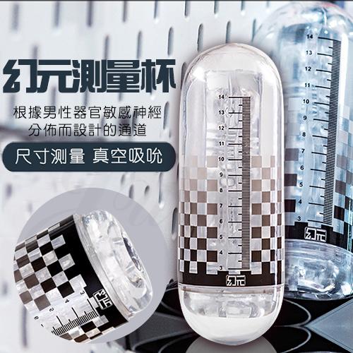 幻元測量杯 真空吸吮透明膠體鍛鍊自慰杯
