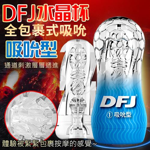 滿4500元贈品水晶杯 全包裹式吸吮立體通道自慰杯