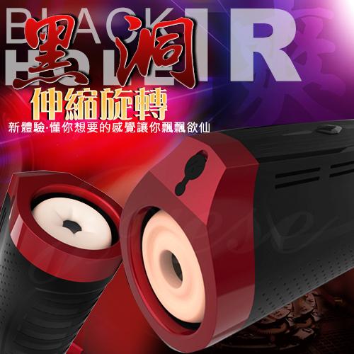 RENDS-BLACK HOLE 黑洞全自動伸縮旋轉 智能發音電動自慰杯-附耳機