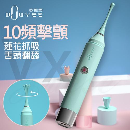 阿瑪尼Vx 10段變頻震動磁吸充電潮吹震筆-藍