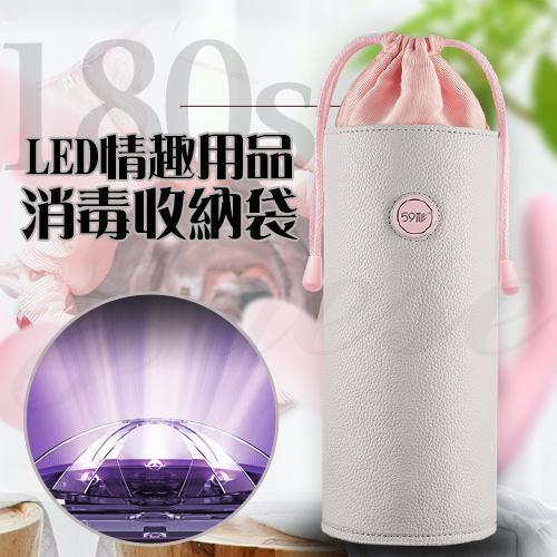 59S LED紫外線情趣用品消毒收納袋-180S快速