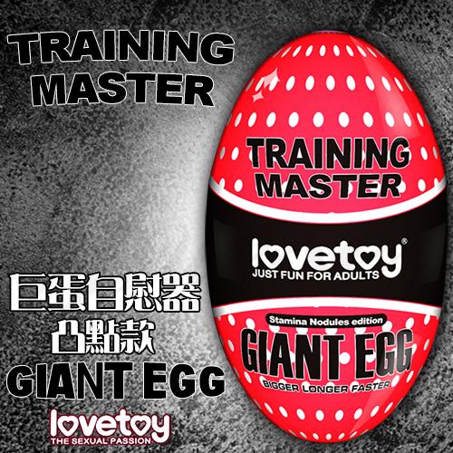Training Master Giant Egg 巨蛋自慰器-凸點顆粒款