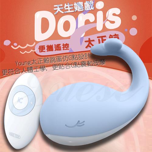 Doris鯨魚 10段變頻震動萌寵陰蒂矽膠跳蛋-藍